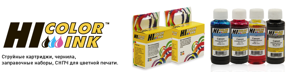 banner_Hi-Color INK.jpg